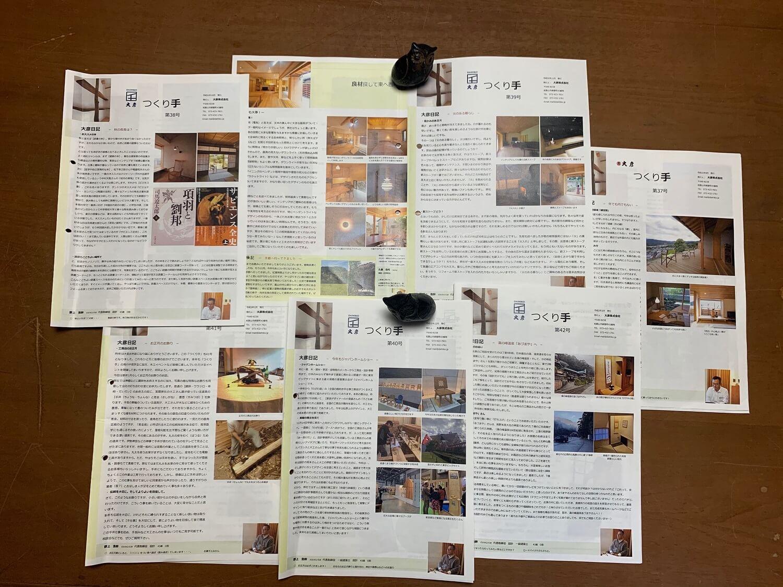 木の家情報誌「つくり手」